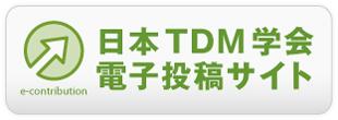 日本TDM学会電子投稿サイト