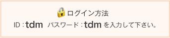 ※ログイン方法 ID:tdm パスワード:tdm を入力して下さい。