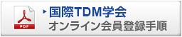 国際TDM学会オンライン会員登録手順